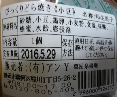 菓匠泉寿庵:びっくりどら焼き2