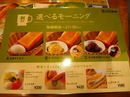 コメダ珈琲店:メニュー1
