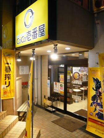 CoCo壱番屋:外観2