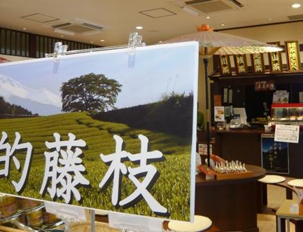 新東名藤枝PA:宇津ノ谷茶屋;外観2