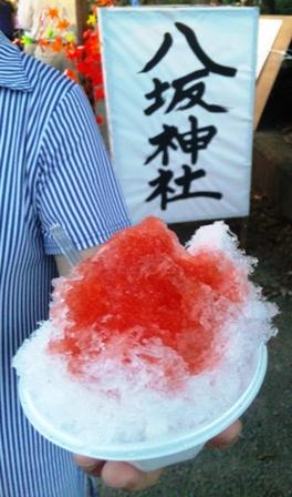 八坂神社まつり:いちごかき氷