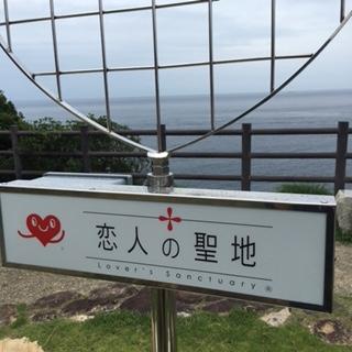 恋人の聖地・看板