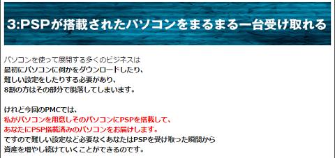 PSPバンク2