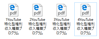 YouTube権利4