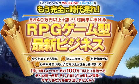 RPG型1