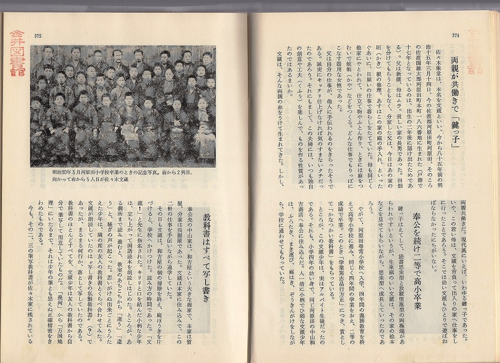 ささ佐々木象堂 (3)