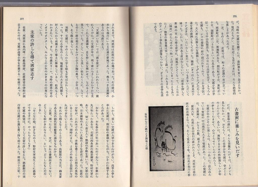 ささ佐々木象堂 (4)