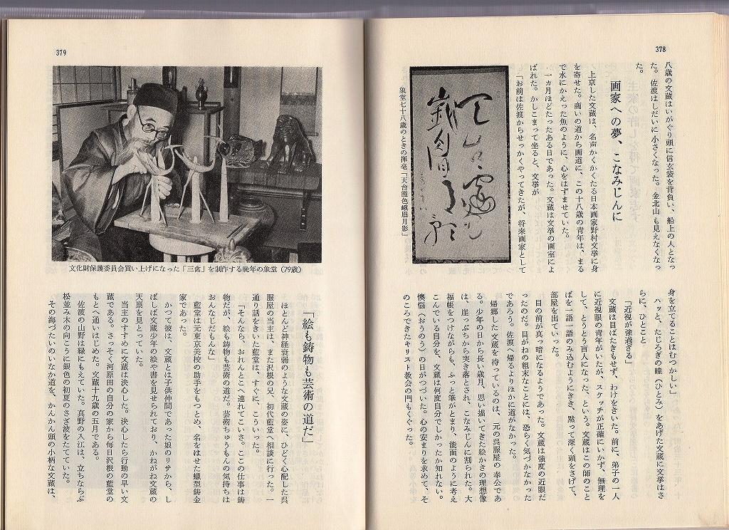 ささ佐々木象堂 (5)