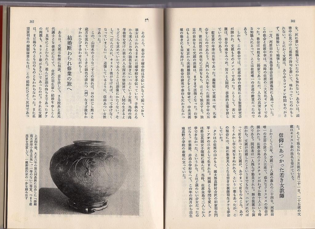 ささ佐々木象堂 (7)