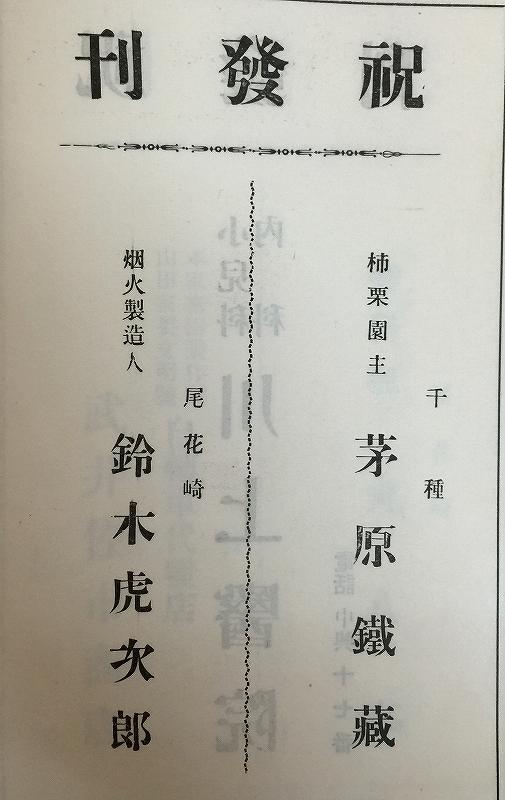 ちは茅原鉄蔵 (2)