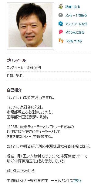 佐藤茂利 」カテゴリーの記事 | ...
