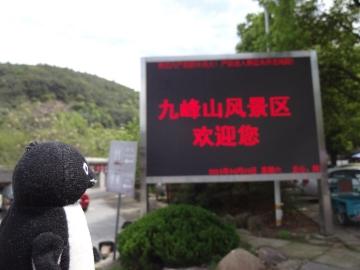 20160409-中国出張 (4)
