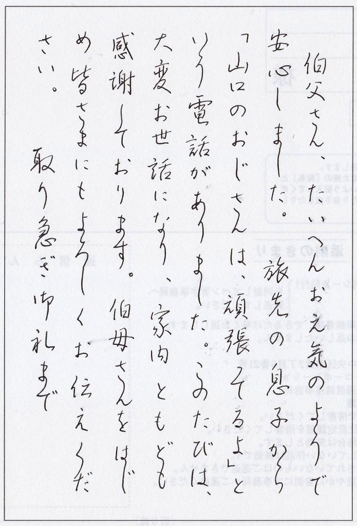 Π_20160406_添削