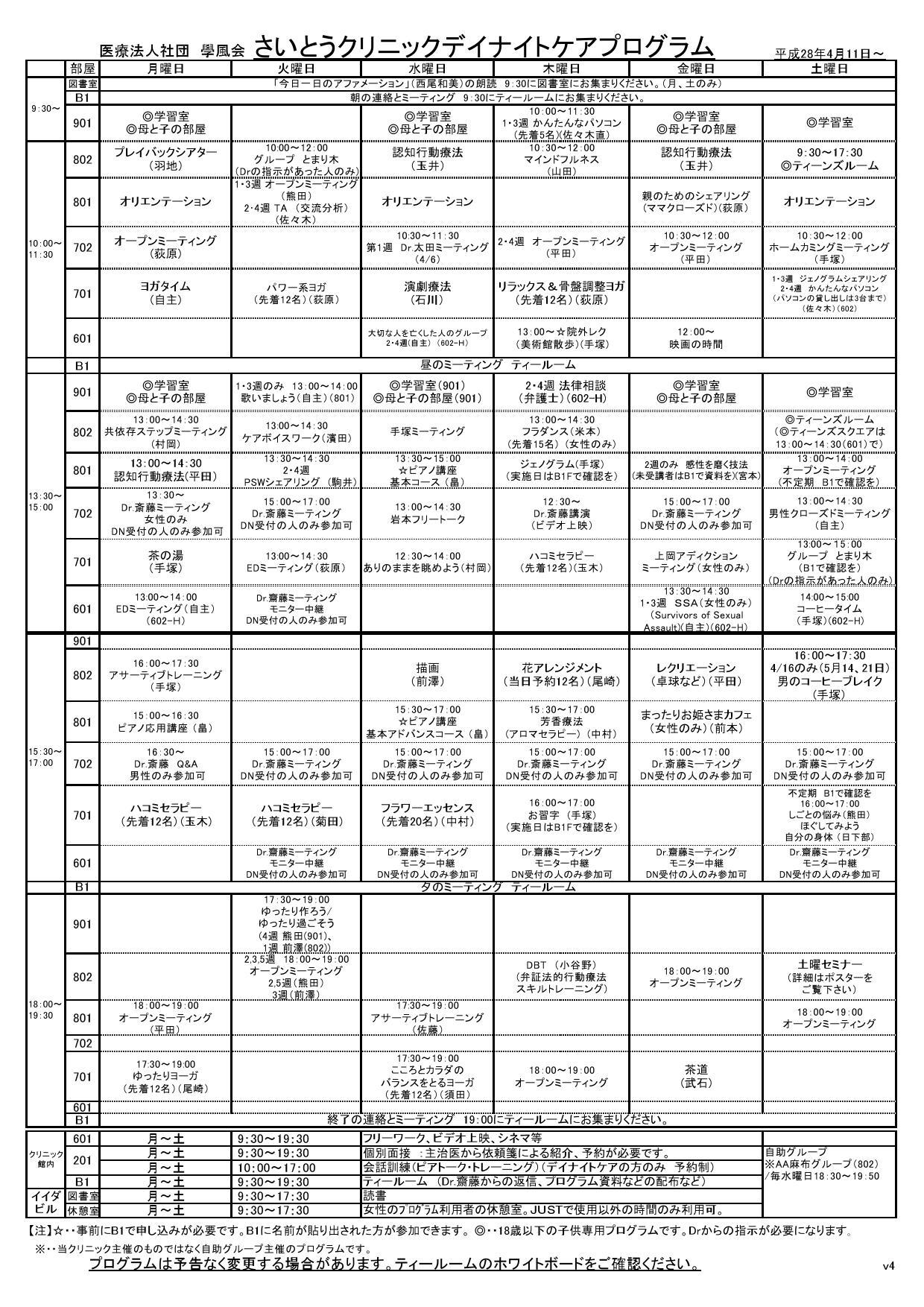 201604月プログラム進行表0001