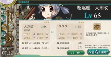 2016-0411 大潮ちゃん改装