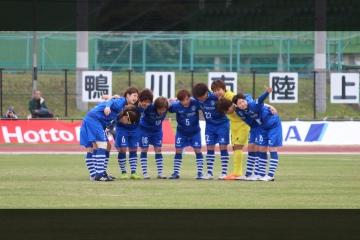 H28041010オルカ鴨川FC開幕戦