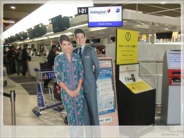 H28040601成田空港見送り