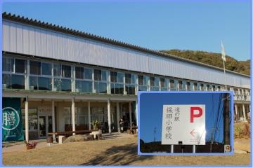 H28041601保田小学校