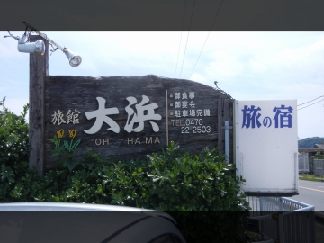 H28051001大浜