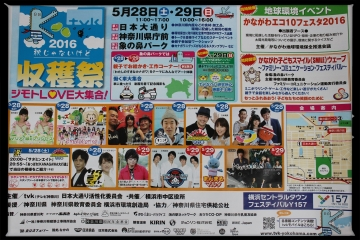 H28052801TVK収穫祭
