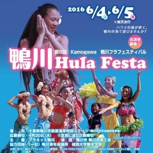 H28060411鴨川Hula Festa