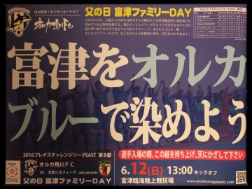 H28061201オルカ鴨川FC公式戦