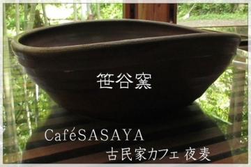 H28061818笹谷窯