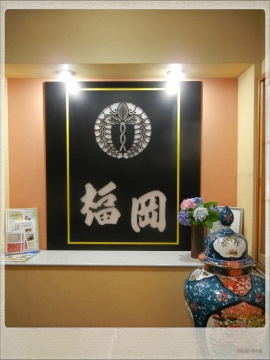 H28062202福岡
