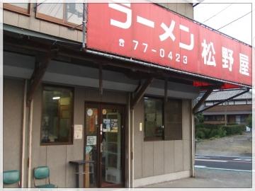 H28071220松野屋
