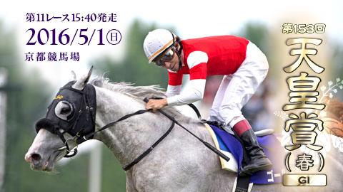 第153回 天皇賞(春)(GI)