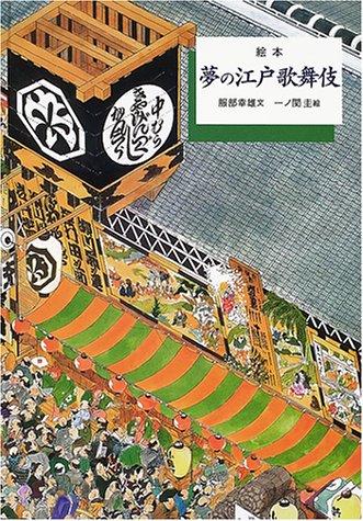 夢の江戸歌舞伎