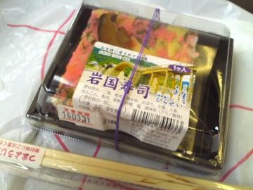 18岩国寿司