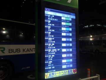 乗り場の発着情報