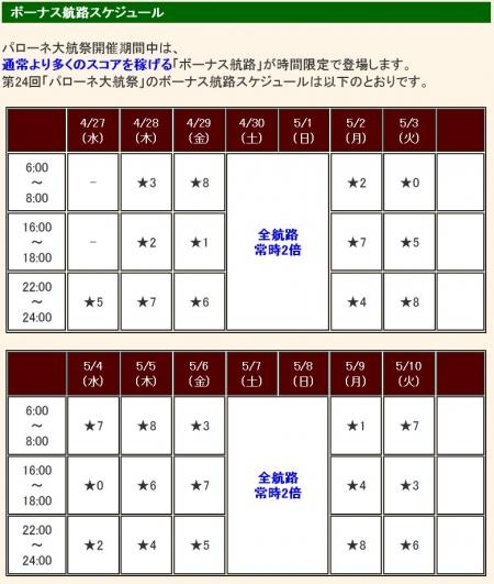 2016y04m27d_154826991.jpg