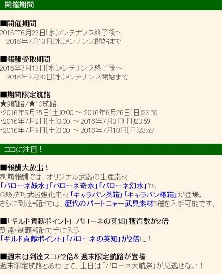 2016y06m22d_141554002.jpg