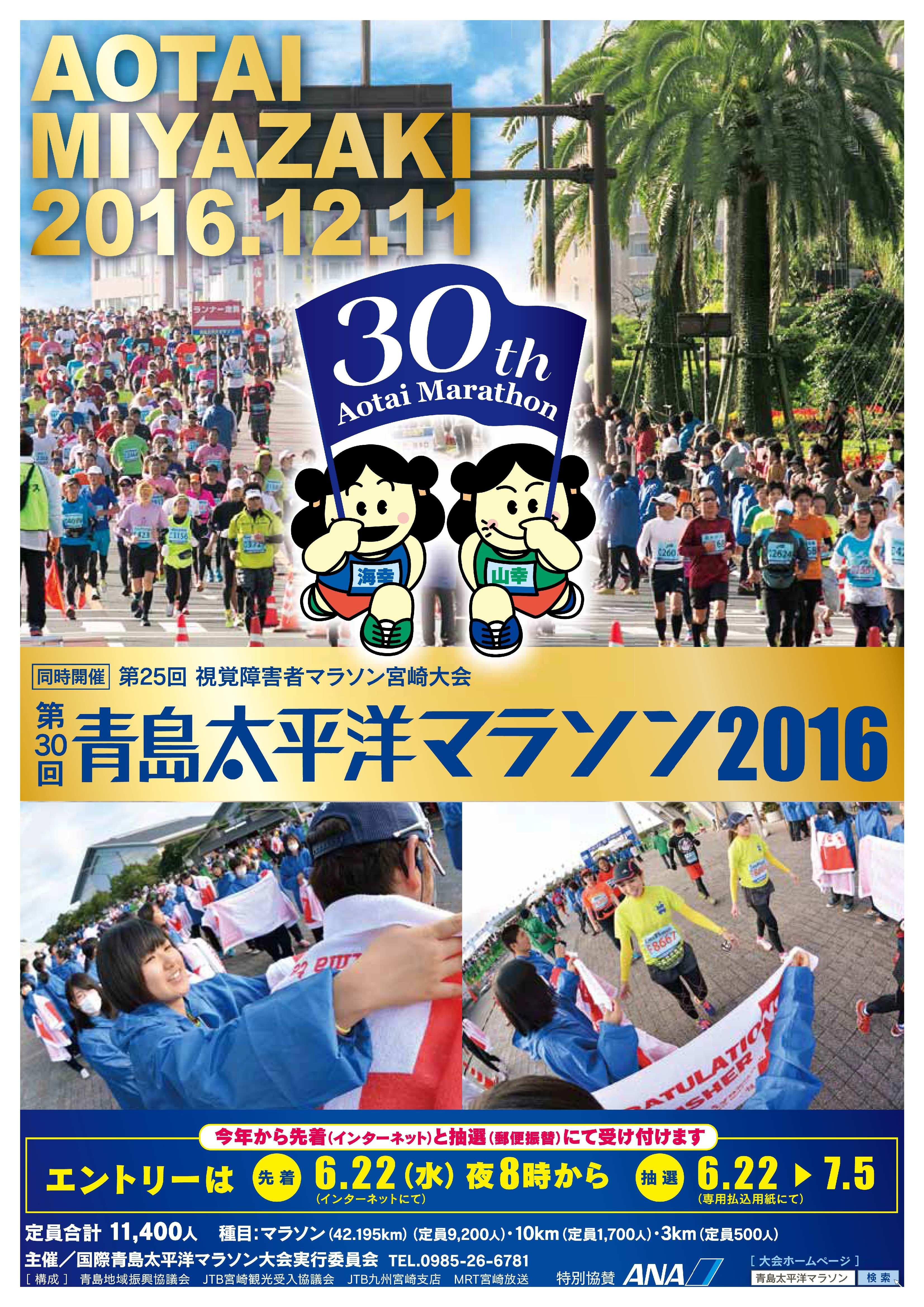 青島マラソン