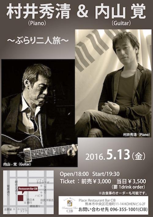 5/13熊本2
