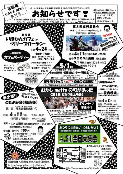 いほかんニュース37号①