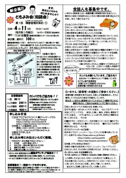 いほかんニュース37号②