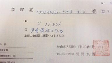 IMG_20160410_123303.jpg