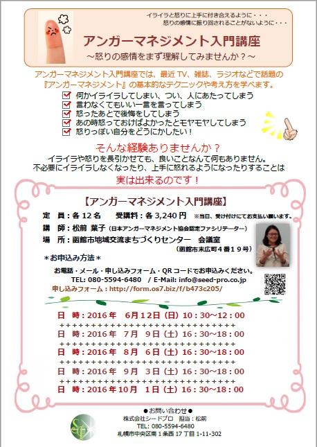 函館アンガー6-10画像