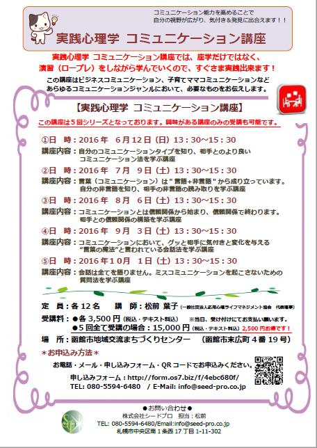 函館実践心理学画像20166-10