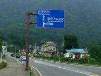 湯野上温泉駅2014_15国道121号線案内板