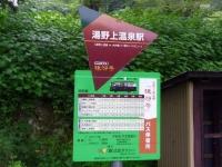 湯野上温泉駅2014_17猿遊号バス停