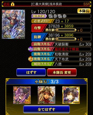 浅井特大×3