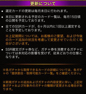 SGガチャSSR選定のお知らせ4