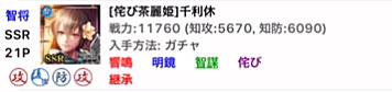 侘び茶-千利休21DB