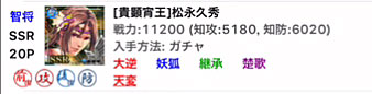 松永20DB