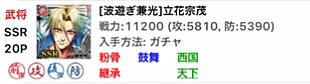 立花宗茂20DB