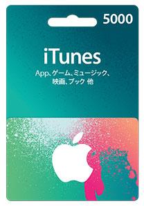 5000円iTunes-Card